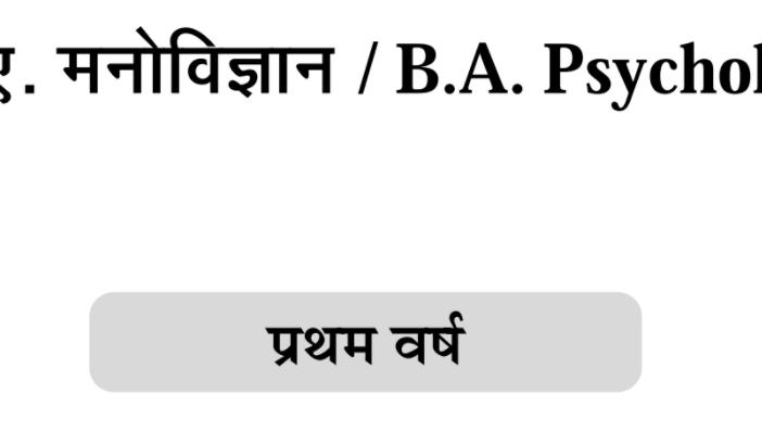 BA 3rd Year Psychology Notes in Hindi PDF