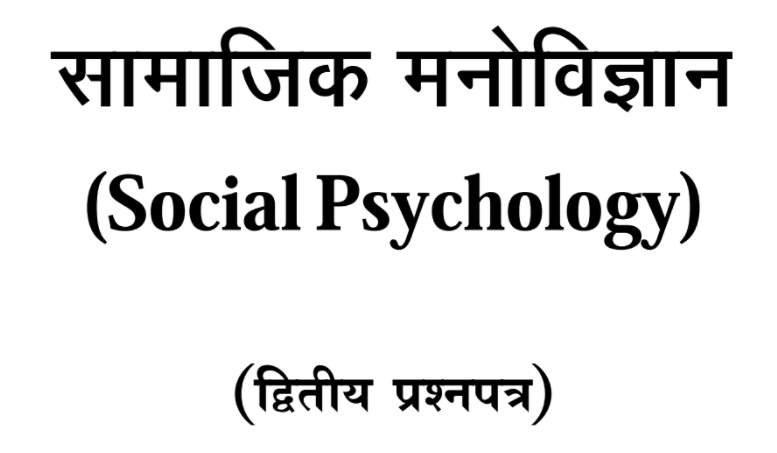 BA 3rd Year Psychology Notes in Hindi PDF Download by PSSOU