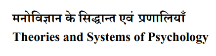 BA 3rd Year Psychology Notes in Hindi PDF Download by VMOU