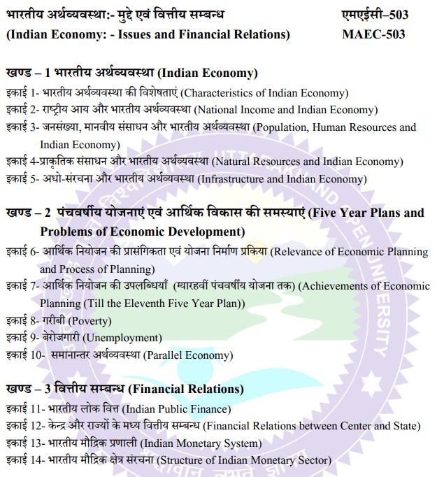 MA Previous Economics Syllabus in Hindi PDF