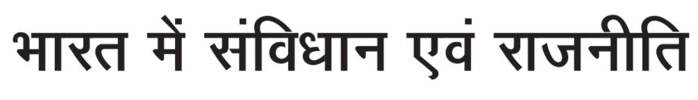 MA Previous Political Science Books in Hindi PDF by PSSOU