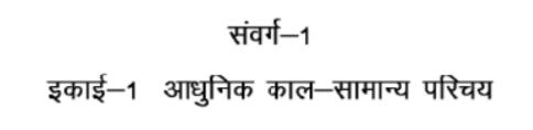 MA Previous Hindi Literature Books PDF by JVBI
