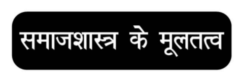 MA Previous Sociology Books in Hindi PDF by VMOU