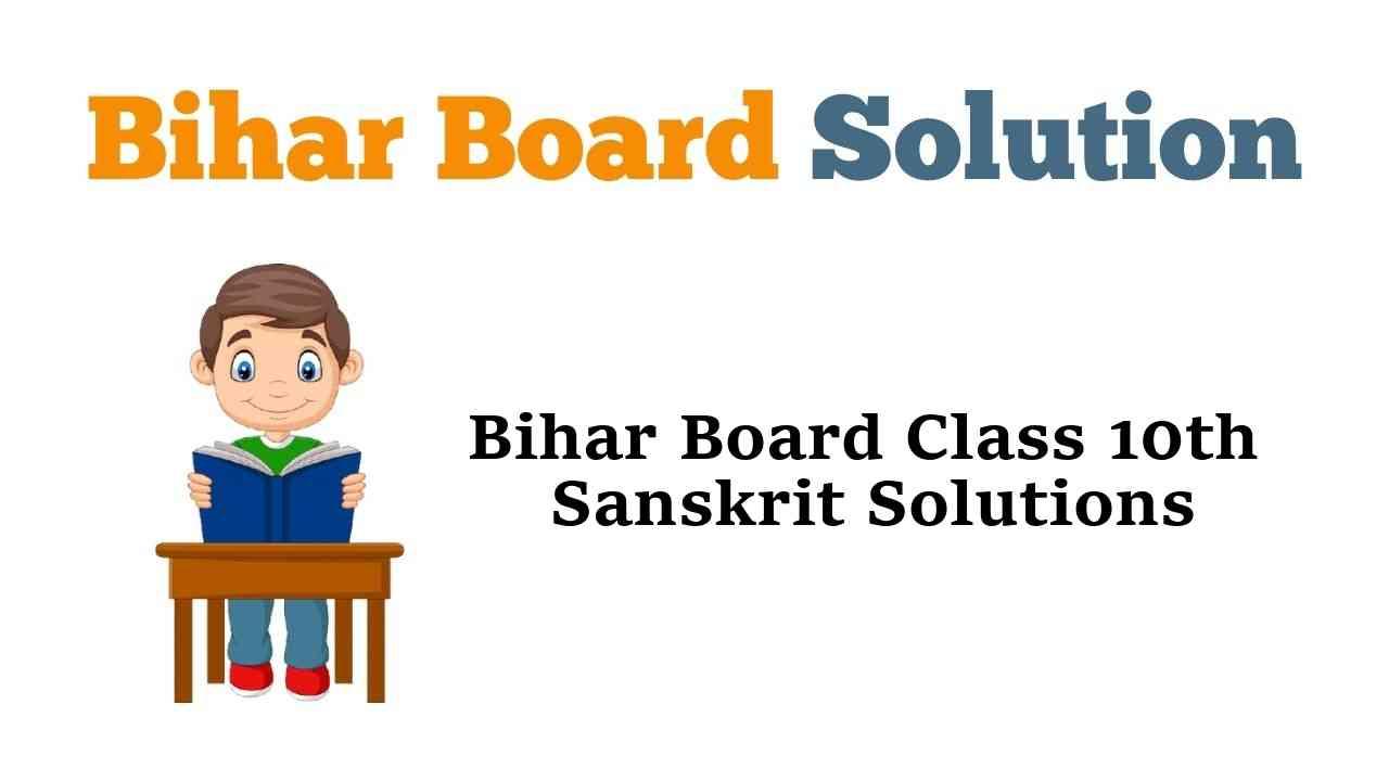 Bihar Board Class 10th Sanskrit Book Solutions संस्कृत पीयूषम् भाग 2