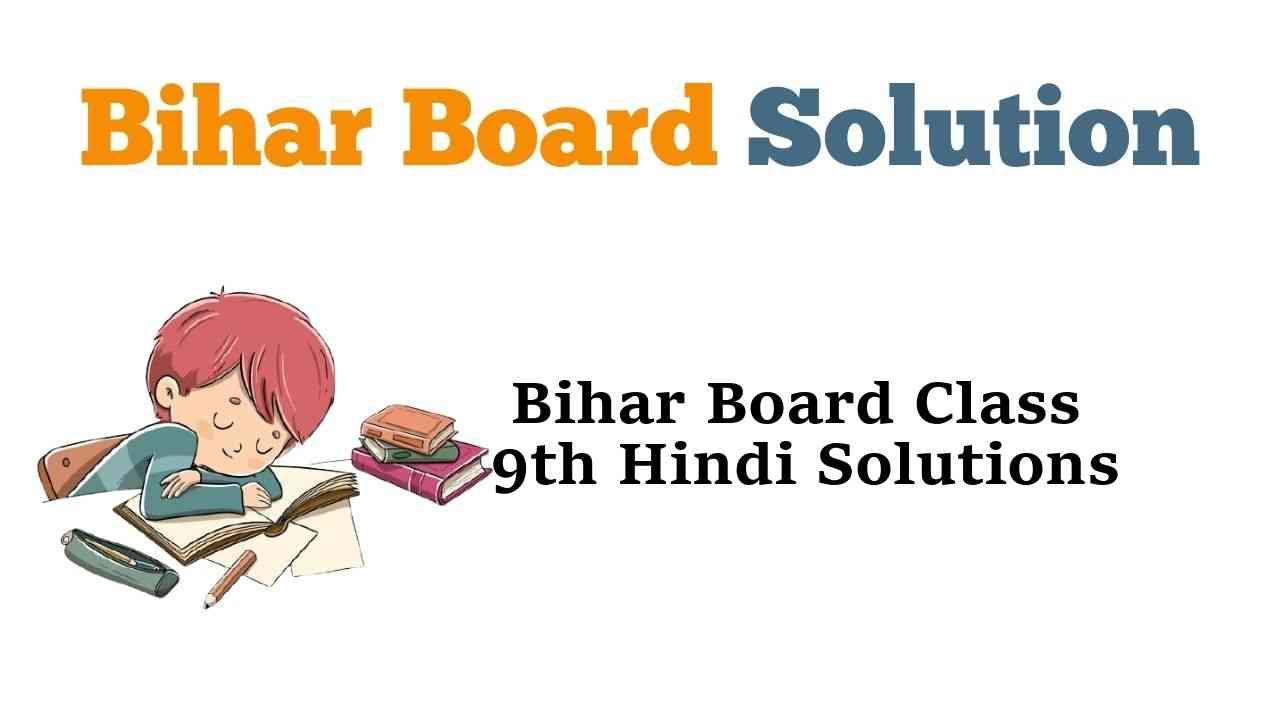 Bihar Board Class 9th Hindi Book Solutions गोधूलि भाग 1, वर्णिका भाग 1