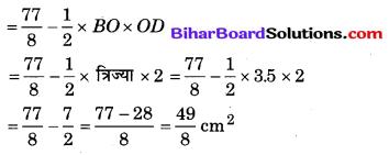 Bihar Board Class 10 Maths Solutions Chapter 12 वृतों से संबंधित क्षेत्रफल Additional Questions LAQ 3.2