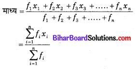 Bihar Board Class 10 Maths Solutions Chapter 14 सांख्यिकी Additional Questions VSAQ 4