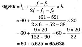 Bihar Board Class 10 Maths Solutions Chapter 14 सांख्यिकी Ex 14.2 Q2.1