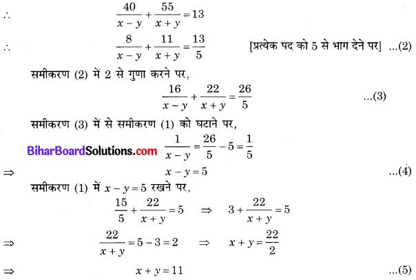 Bihar Board Class 10 Maths Solutions Chapter 3 दो चरों वाले रैखिक समीकरण युग्म Additional Questions LAQ 1.1