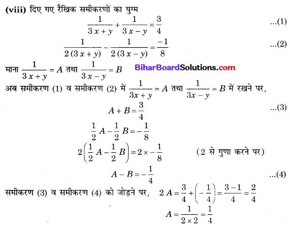 Bihar Board Class 10 Maths Solutions Chapter 3 दो चरों वाले रैखिक समीकरण युग्म Ex 3.6 Q1.14