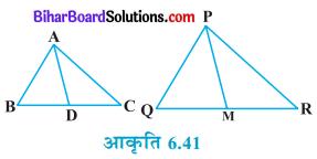 Bihar Board Class 10 Maths Solutions Chapter 6 त्रिभुज Ex 6.3 Q12
