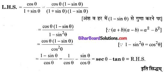 Bihar Board Class 10 Maths Solutions Chapter 8 त्रिकोणमिति का परिचय Additional Questions SAQ 1.1