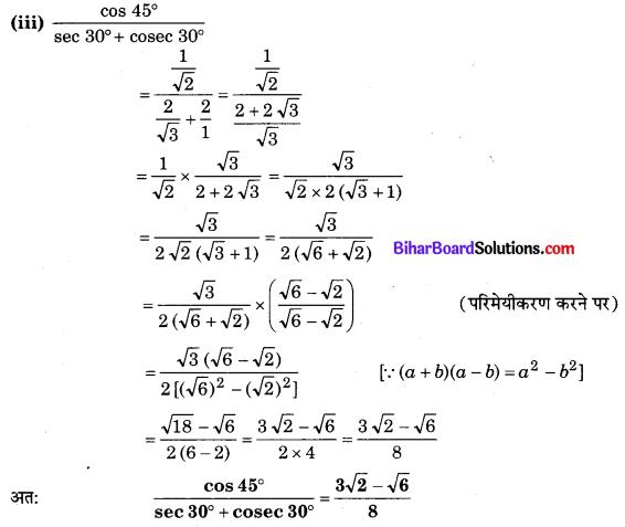 Bihar Board Class 10 Maths Solutions Chapter 8 त्रिकोणमिति का परिचय Ex 8.2 Q1.2