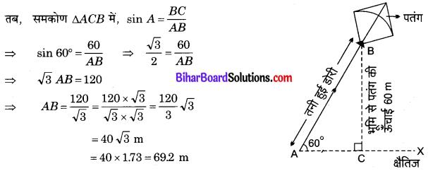 Bihar Board Class 10 Maths Solutions Chapter 9 त्रिकोणमिति के कुछ अनुप्रयोग Ex 9.1 Q5