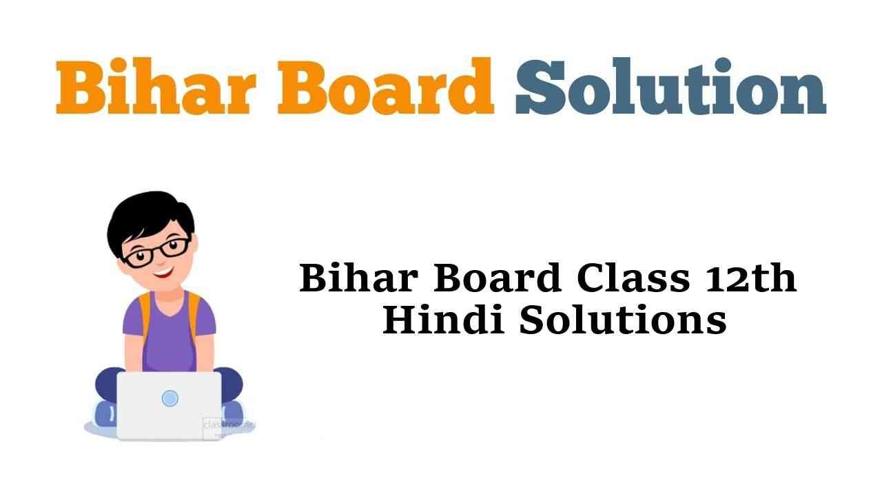 Bihar Board Class 12th Hindi Book Solutions 100 & 50 Marks BSEB Pdf Download दिगंत भाग 2