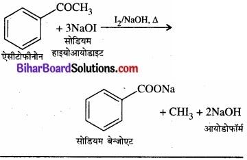 BIhar Board Class 12 Chemistry Chapter 12 ऐल्डिहाइड, कीटोन एवं कार्बोक्सिलिक अम्ल img-38