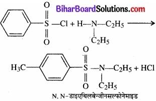 BIhar Board Class 12 Chemistry Chapter 13 ऐमीन img-24