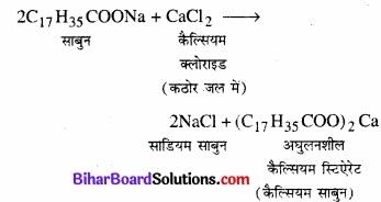 BIhar Board Class 12 Chemistry Chapter 16 दैनिक जीवन में रसायन img-6