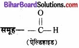 Bihar Board Class 11 Chemistry chapter 12 कार्बनिक रसायन कुछ आधारभूत सिद्धान्त तथा तकनीकें
