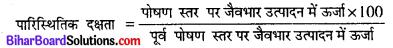 Bihar Board 12th Biology Model Question Paper 2 in Hindi 2