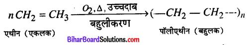 Bihar Board 12th Chemistry Model Question Paper 1 in Hindi - 11