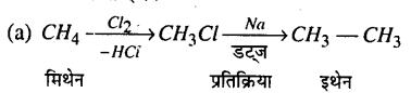 Bihar Board 12th Chemistry Model Question Paper 1 in Hindi - 15