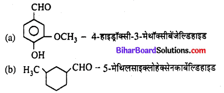 Bihar Board 12th Chemistry Model Question Paper 2 in Hindi - 1