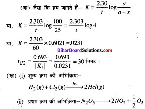 Bihar Board 12th Chemistry Model Question Paper 2 in Hindi - 13