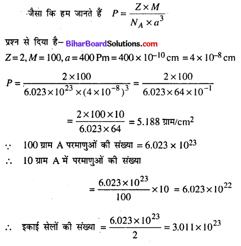 Bihar Board 12th Chemistry Model Question Paper 2 in Hindi - 18