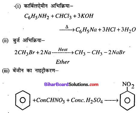 Bihar Board 12th Chemistry Model Question Paper 2 in Hindi - 19