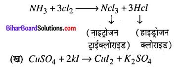 Bihar Board 12th Chemistry Model Question Paper 3 in Hindi - 13