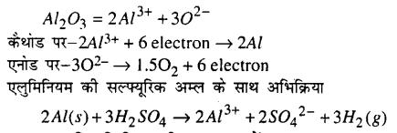 Bihar Board 12th Chemistry Model Question Paper 4 in Hindi - 21