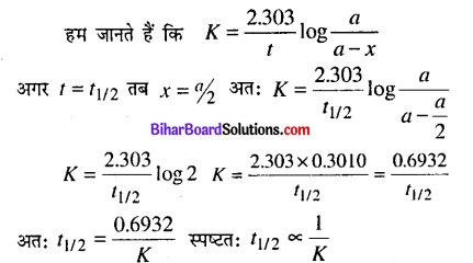 Bihar Board 12th Chemistry Model Question Paper 4 in Hindi - 9