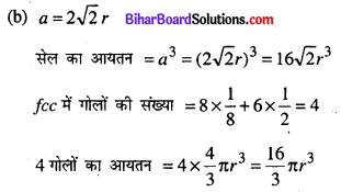 Bihar Board 12th Chemistry Objective Answers Chapter 1 ठोस अवस्था 2