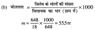 Bihar Board 12th Chemistry Objective Answers Chapter 2 विलयन 3