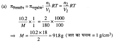 Bihar Board 12th Chemistry Objective Answers Chapter 2 विलयन 5
