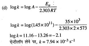 Bihar Board 12th Chemistry Objective Answers Chapter 4 रासायनिक बलगतिकी 9