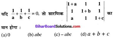 Bihar Board 12th Maths Model Question Paper 2 in Hindi MCQ Q15