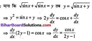 Bihar Board 12th Maths Model Question Paper 2 in Hindi SAQ Q10.1
