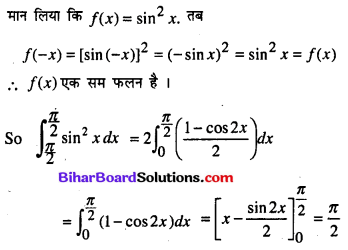 Bihar Board 12th Maths Model Question Paper 2 in Hindi SAQ Q12