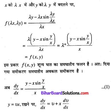 Bihar Board 12th Maths Model Question Paper 2 in Hindi SAQ Q15.1