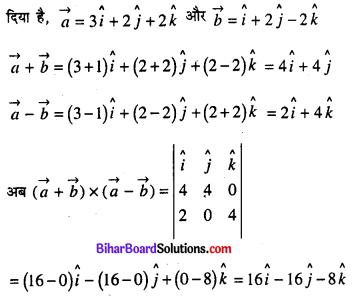 Bihar Board 12th Maths Model Question Paper 2 in Hindi SAQ Q17.1