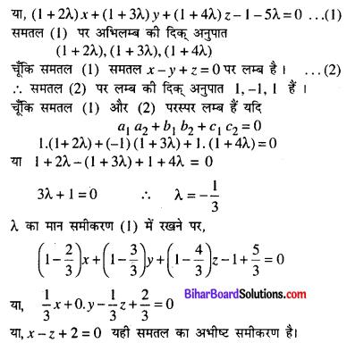 Bihar Board 12th Maths Model Question Paper 2 in Hindi SAQ Q18