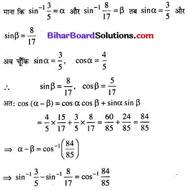 Bihar Board 12th Maths Model Question Paper 2 in Hindi SAQ Q2.1