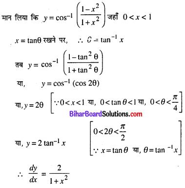 Bihar Board 12th Maths Model Question Paper 2 in Hindi SAQ Q23.1