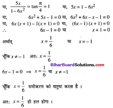Bihar Board 12th Maths Model Question Paper 2 in Hindi SAQ Q3.2