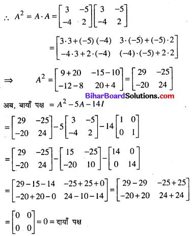 Bihar Board 12th Maths Model Question Paper 2 in Hindi SAQ Q5