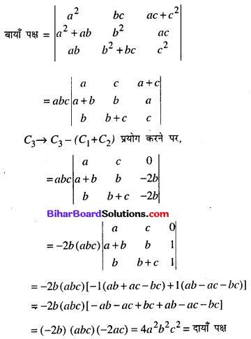 Bihar Board 12th Maths Model Question Paper 2 in Hindi SAQ Q6.1