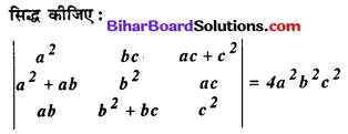 Bihar Board 12th Maths Model Question Paper 2 in Hindi SAQ Q6