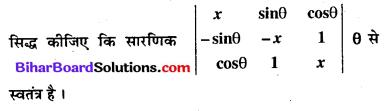 Bihar Board 12th Maths Model Question Paper 2 in Hindi SAQ Q7